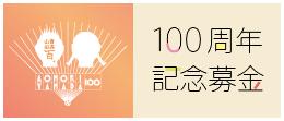 100周年募金