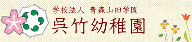 青森 呉竹幼稚園